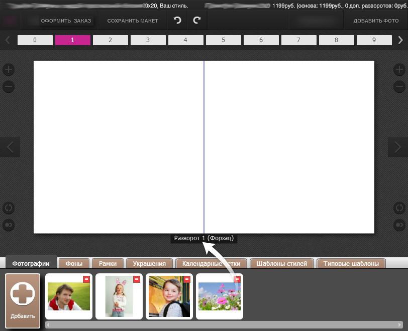 Как в картинку вставить текст онлайн редактор, открытка